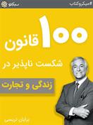 ۱۰۰ قانون