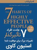 ۷ عادت افراد تاثیرگذار