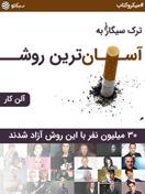 ترک سیگار به آسانترین روش