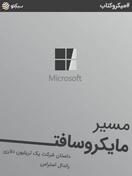 مسیر مایکروسافت
